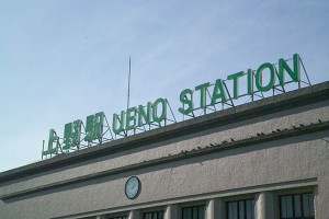 UenoStation1518