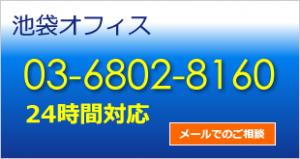 ban_office_ikebukuro_ahover