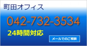 ban_office_machida
