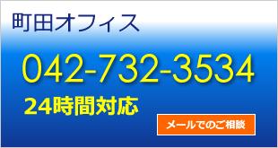 ban_office_machida_ahover