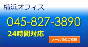 ban_office_yokohama_ahover